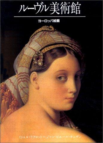 9782866561185: Le Louvre (édition en japonais)