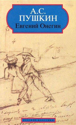 9782877142564: EUGENE ONEGUINE EN RUSSE (Russkie klassiki)