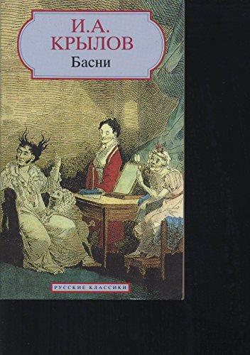 9782877142571: Fables (Classiques Russes) (Russian Edition)