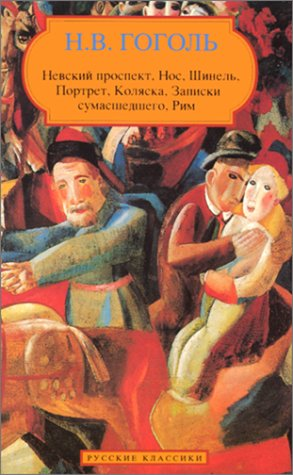 9782877142601: The Overcoat, The Nose, Nevsky Prospect, Carriage, The Portrait, Diary of a Madman, Rome (Russian language) (Russian Edition)