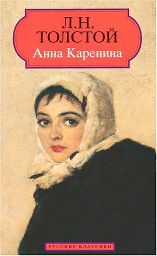 9782877142649: Anna Karenina (Original Russian Language)