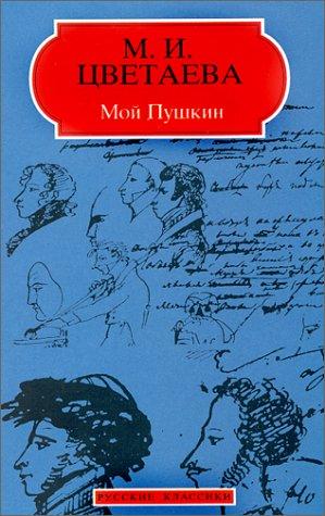 9782877142694: My Pushkin (written in Russian)