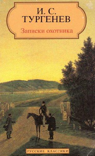 Notes of a Hunter (Classiques Russes): Ivan Turgenev