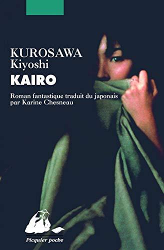 Kairo: Kurosawa, Kiyoshi