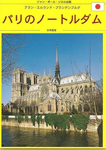 9782877474856: Notre dame de paris en japonais