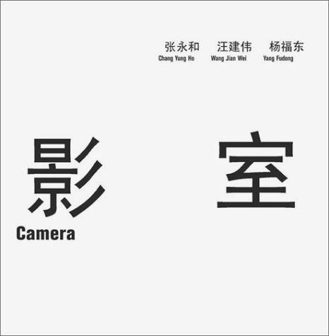 Camera: Chang Yung Ho, Wang Jian Wei, Yang Fudong: Bosse, Laurence and Hou Hanru, Chang Yung Ho, ...