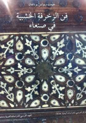 Fann al-Zakhrafa al-Khachabiyya Fi San'a ( L¿Art: Bonnenfant, Guillemette &