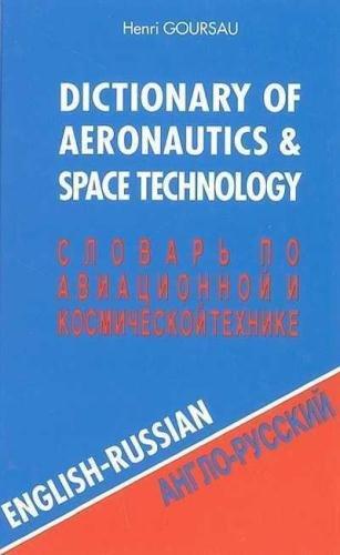 9782904105050: Dictionnaire de l'aéronautique et de l'espace, volume 1 : 60.000 traductions (anglais/russe)