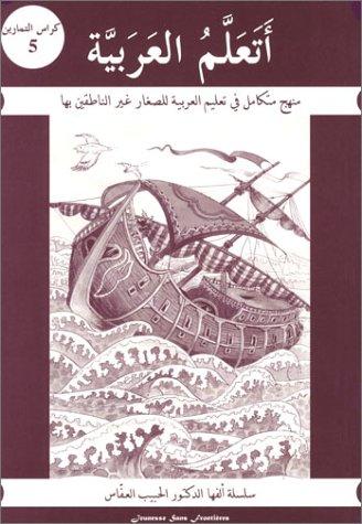 9782911848193: J'apprends l'Arabe, tome 5, cahier de lecture