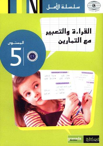9782915671377: Cahiers d'Exercices (N0) préparatoire - Coll. El Amel