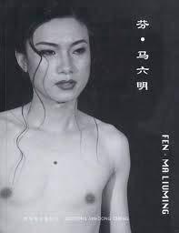 Fen - Ma Liuming: Puel, Caroline; Liuming,