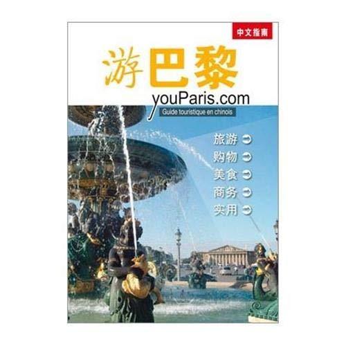 9782916578095: Youparis.Com - Guide Touristique de Paris en Chinois
