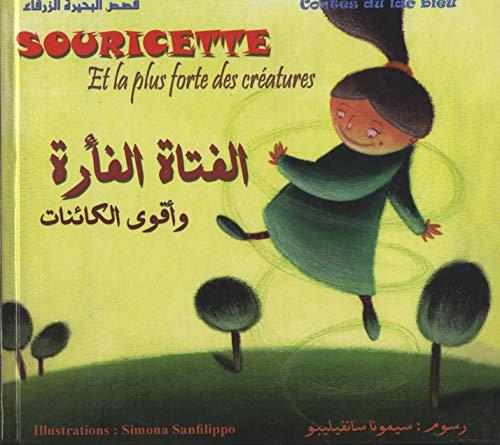 Souricette et le plus forte des créatures: Ibn al-Muqaffa
