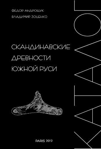 9782916716299: Skandinavskie drevnosti Juzhnoj Rusi / Scandinavian Antiquities of Southern Rus'. A Catalogue