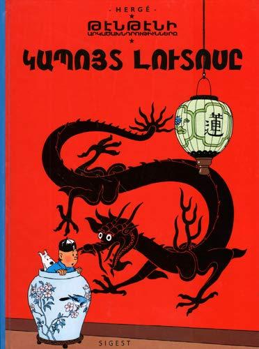 9782917329054: Tintin et le lotus bleu, les aventures de tintin, vol. 5