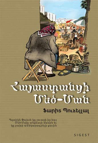 9782917329139: Mémé d'Arménie, en arménien