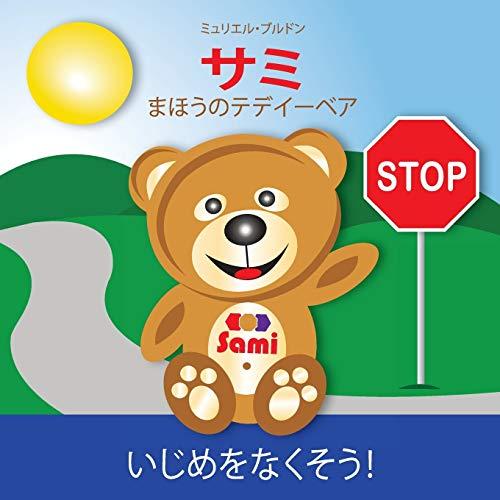 9782924526156: Sami the Magic Bear: No To Bullying! ( Japanese ) サミ まほうのテデイーベア ... (Full-Color Edition)