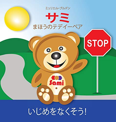 9782924526347: Sami the Magic Bear: No to Bullying! (Japanese): 12469;12511; 12414;12411;12358;12398;12486;12487;12452;12 (Full-Color Edition) (Japanese Edition)