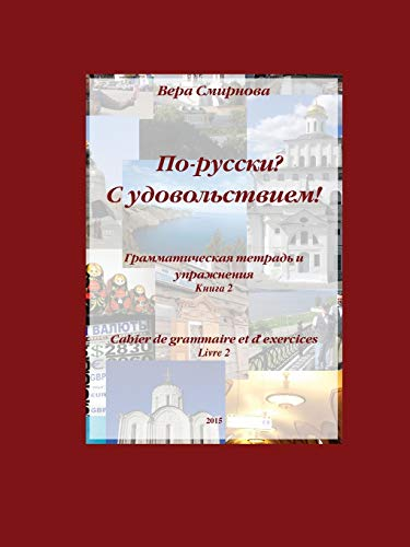 9782930549033: In Russian? With Pleasure! (Russian Edition)