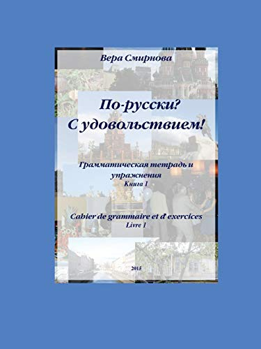 9782930549057: In Russian? With Pleasure! (Russian Edition)