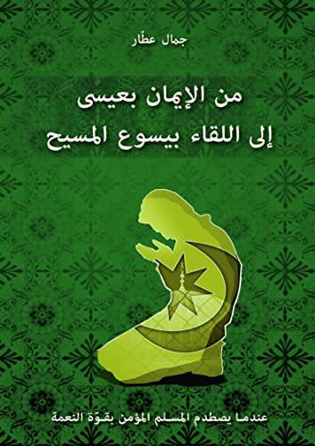 9782940335992: Je croyais en Ïssa, j'ai rencontre Jésus : Edition en arabe