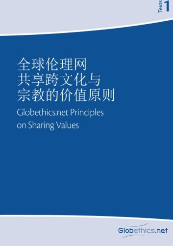 Globethics.net Principles on Sharing Values across Cultures: Globethics.net