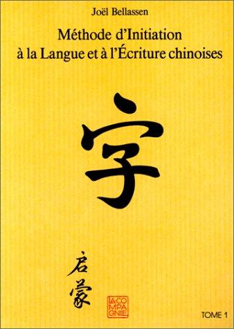 9782950413512: Méthode d'initiation à la langue chinoise et à l'écriture chinoise, tome 1