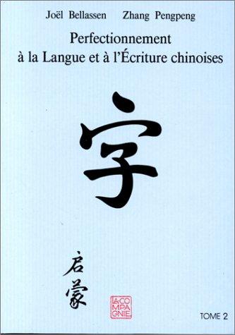 9782950413529: PERFECTIONNEMENT A LA LANGUE ET L'ECRITURE CHINOISES. : Tome 2