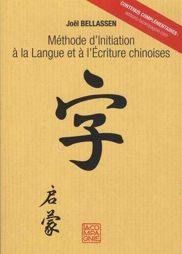 9782950413567: Méthode d'initiation à la langue et à l'écriture chinoises