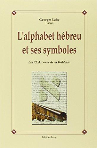 9782950888730: L'alphabet hébreu et ses symboles : Les 22 arcanes de la kabbale