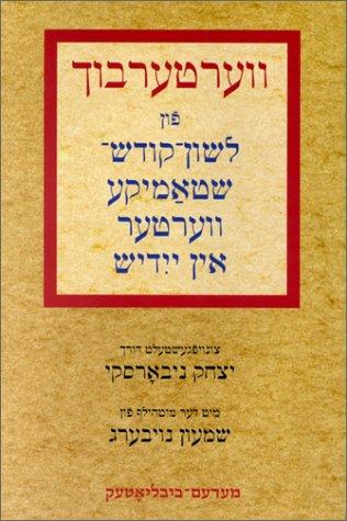 9782951137233: Dictionnaire des mots d'origine hebraique et arameenne en usage dans