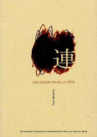 9782951255715: Les kanjis dans la tête : Apprendre à ne pas oublier le sens et l'écriture des caractères japonais