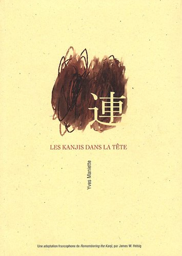 9782951255722: Les Kanjis dans la tête