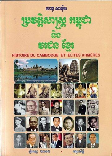 9782952455732: Histoire du Cambodge et Elites khmères