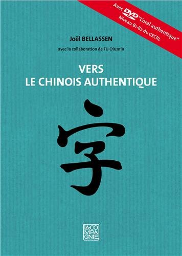 9782954079516: Vers le chinois authentique (1DVD)