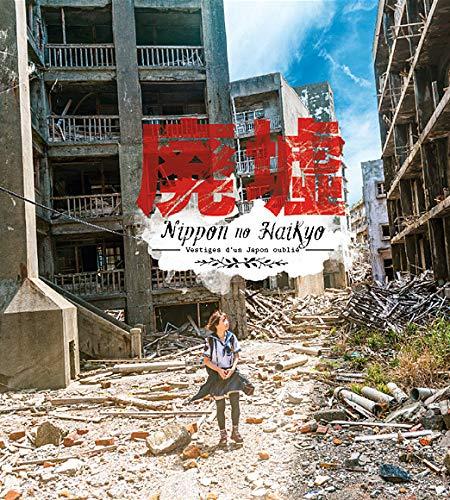 9782954312538: Nippon no Haikyo : Vestiges d'un Japon oublié