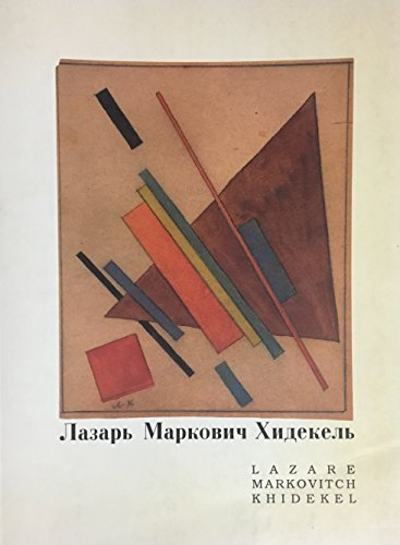 9782980179143: Lazare Markovitch Khidekel. Oeuvres Suprematistes / Suprematist Works 1920-1924. 1992. Paper. Text in English and French.