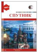 9783000323003: Sputnik: Russisch für die VHS - für Anfänger A1