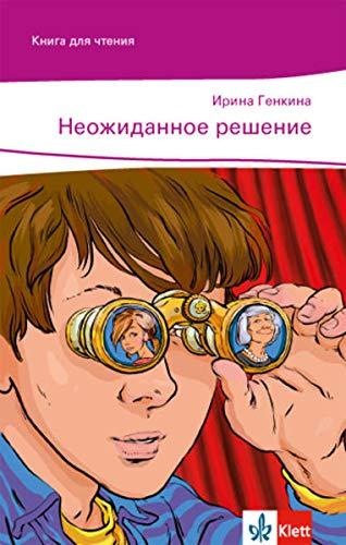 Neozhidannoe reshenie: Irina Genkina