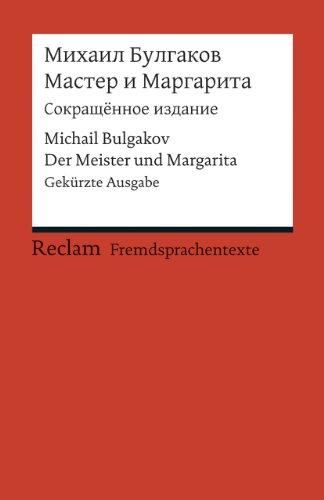 Master i Margarita (Sokrascennoe izdanie): Der Meister: Michail Bulgakov, Wolfgang
