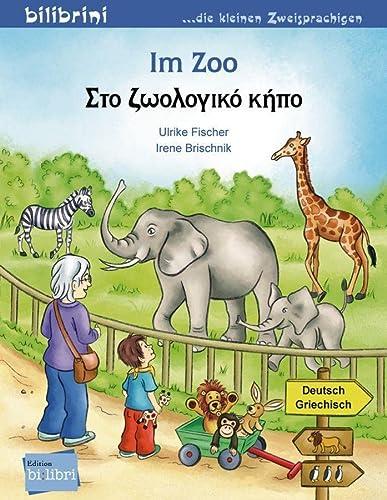 9783191695972: Im Zoo. Kinderbuch Deutsch-Griechisch