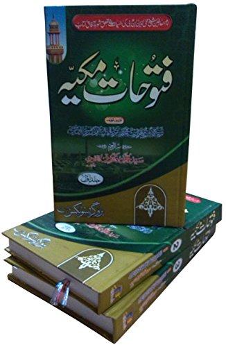 9783298311560: Futuhat-al-Makkiyya-Urdu (3 Volume Set)