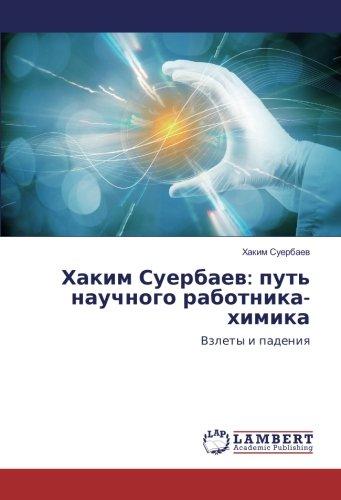 Hakim Suerbaev: put' nauchnogo rabotnika-himika: Vzlety i padeniya (Paperback): Hakim Suerbaev