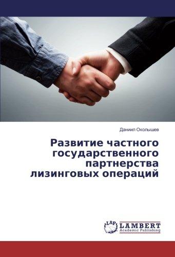 9783330081796: Развитие частного государственного партнерства лизинговых операций (Russian Edition)
