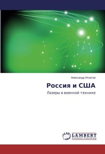 Rossiya i SShA: Lazery v voennoj tehnike (Paperback): Alexandr Ignatov