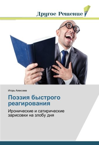 Pojeziya bystrogo reagirovaniya: Ironicheskie i satiricheskie zarisovki na zlobu dnya (Paperback): ...
