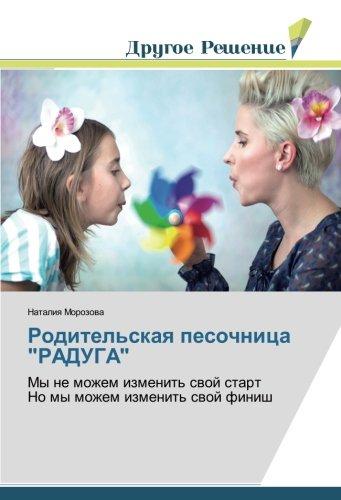 Roditel skaya pesochnica RADUGA : My ne mozhem izmenit svoj start No my mozhem izmenit svoj finish ...