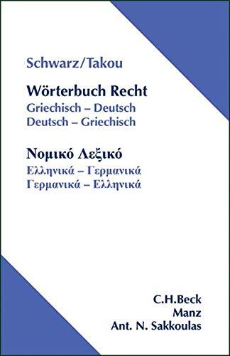 Wörterbuch Recht. Griechisch-Deutsch / Deutsch-Griechisch: Dorothea Schwarz