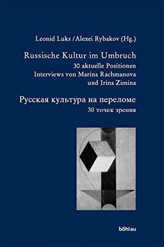 9783412068035: Russische Kultur im Umbruch: 30 aktuelle Positionen