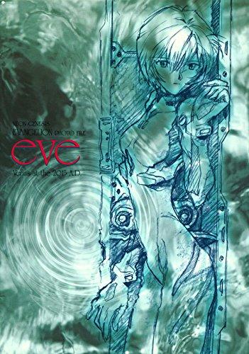 9783551764751: Neon Genesis Evangelion Artbook Photofile 01: Eve